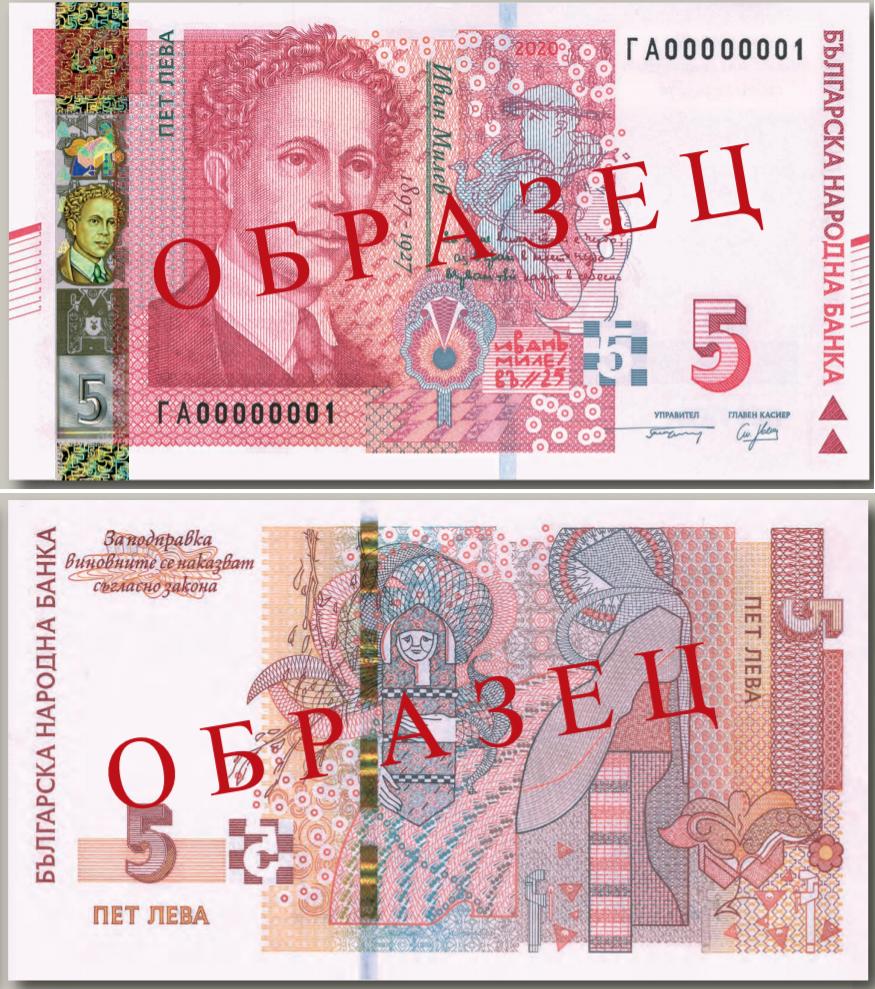 Billete 5 de Lev búlgaros