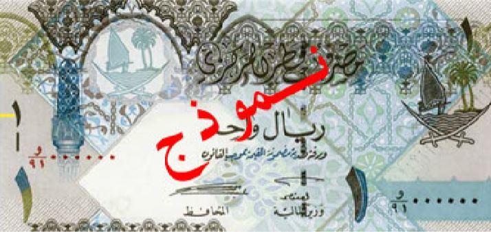 Billete de 1 riyal qatarí anverso