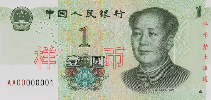 Billete de 1 yuan chino anverso