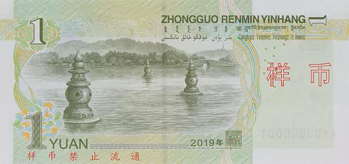 Billete de 1 yuan chino reverso