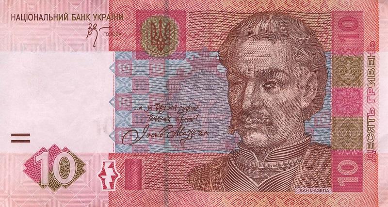 Billete de 10 Grivnas (10 hryvnia - 10 UAH) anverso