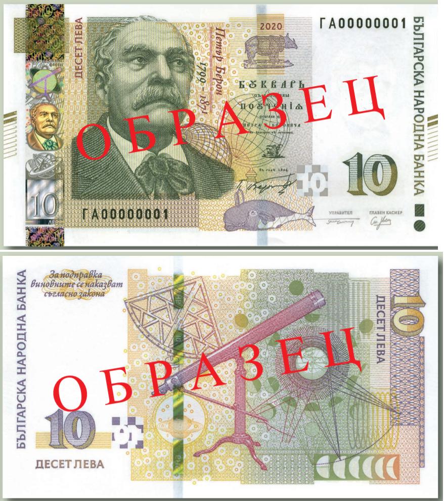 Billete de 10 Lev búlgaros