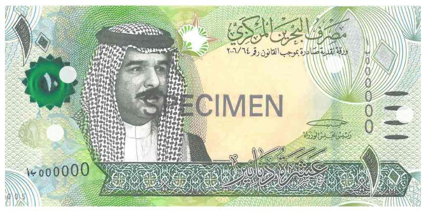 Billete de 10 dinares de Bahrein (10 BHD) anverso