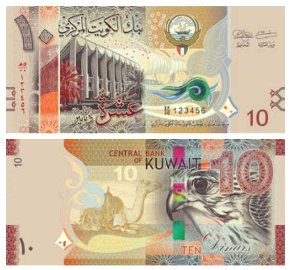 Billete de 10 dinares kuwaitíes (10 KWD)