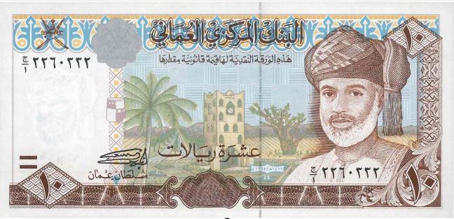 Billete de 10 riales omanies anverso