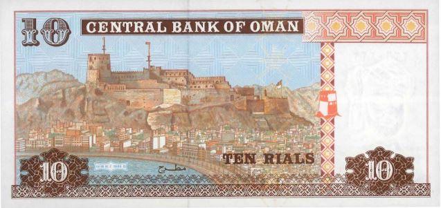 Billete de 10 riales omanies reverso