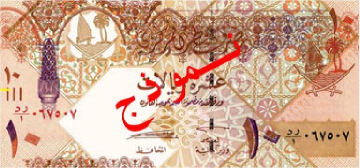 Billete de 10 riyales qataríes anverso