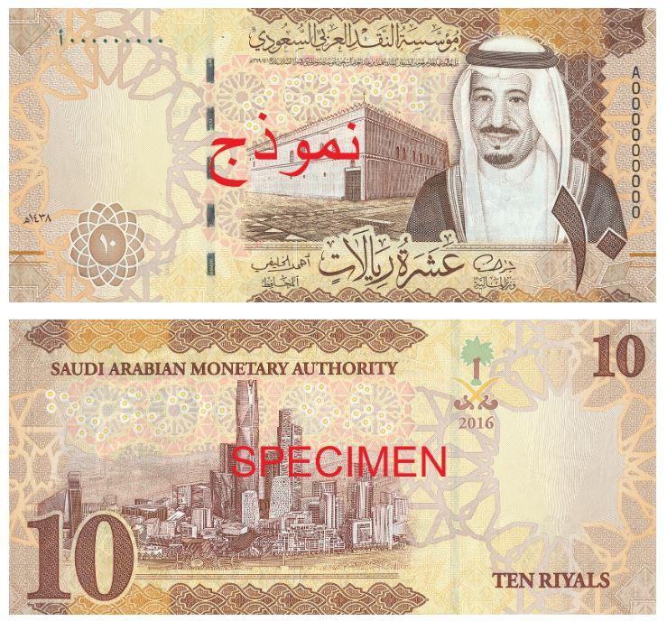 Billete de 10 riyales saudíes (10 SR)