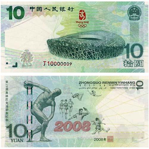 Billete de 10 yuanes chinos olímpicos