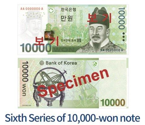 Billete de 10.000 wones coreanos (10.000 KRW)