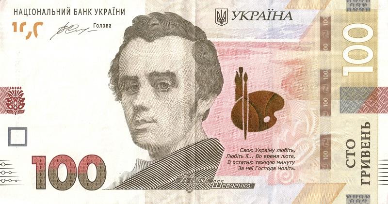 Billete de 100 Grivnas (100 hryvnia - 100 UAH) anverso