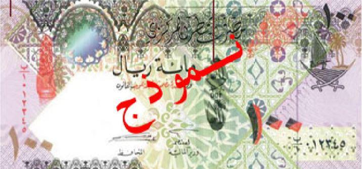 Billete de 100 riyales qataríes anverso