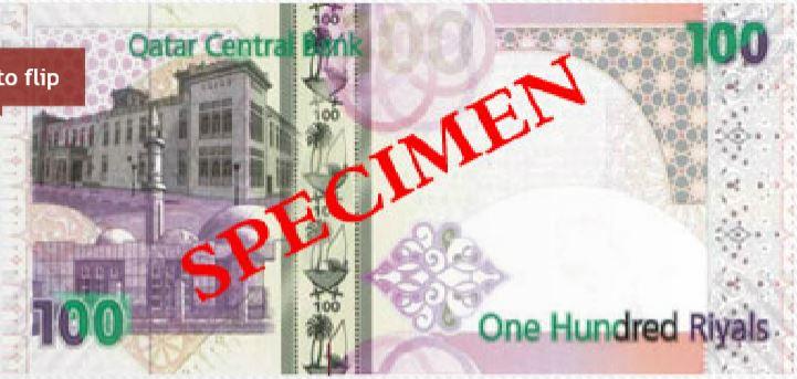 Billete de 100 riyales qataríes reverso