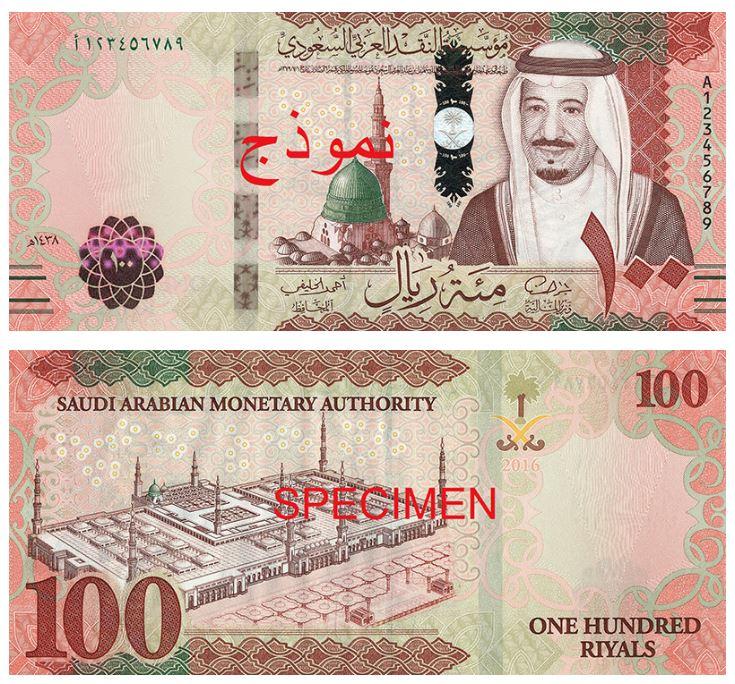 Billete de 100 riyales saudíes (100 SR)