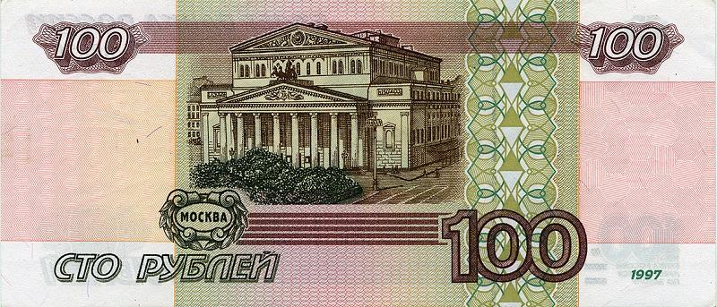 Billete de 100 rublos edicion 1997 (reverso)