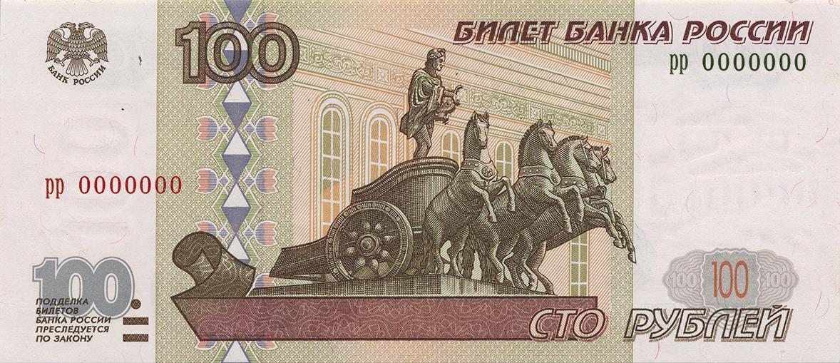 Billete de 100 rublos edición 1997 (anverso)