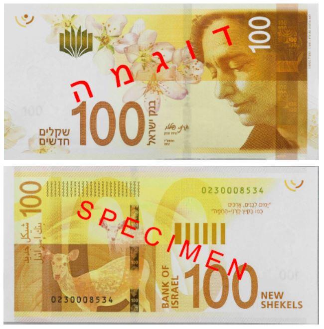 Billete de 100 shekels de Israel (100 NIS)
