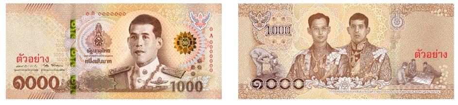 Billete de 1000 Baht tailandeses 1000 THB