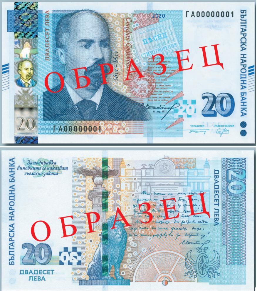Billete de 20 Lev búlgaros