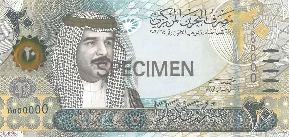 Billete de 20 dinares de Bahrein (20 BHD) anverso