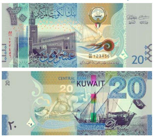 Billete de 20 dinares kuwaitíes (20 KWD)