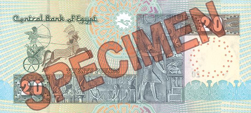 Billete de 20 libras egipcias reverso