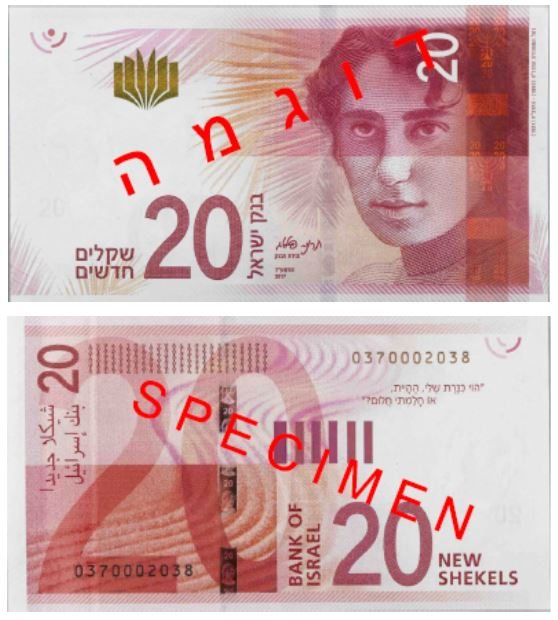 Billete de 20 shekels de Israel (20 NIS)
