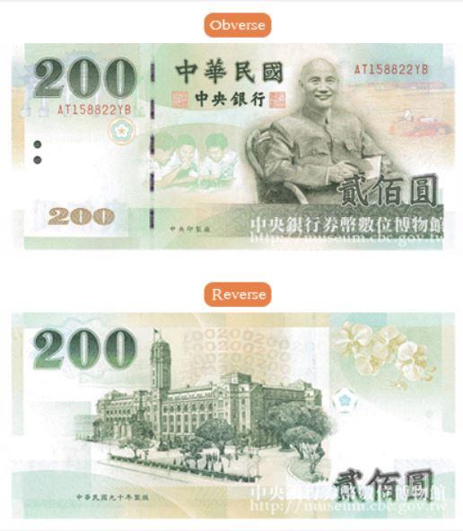 Billete de 200 dólares de Taiwán 200 TWD