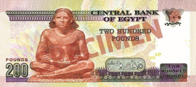 Billete de 200 libras egipcias reverso