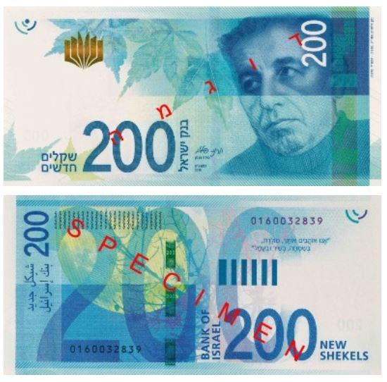 Billete de 200 shekels de Israel (200 NIS)