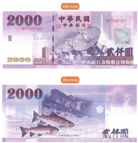 Billete de 2000 dólares de Taiwán 2000 TWD