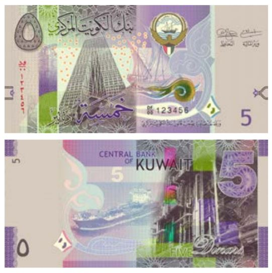 Billete de 5 dinares kuwaitíes (5 KWD)
