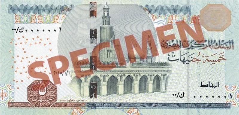 Billete de 5 libras egipcias anverso