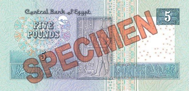 Billete de 5 libras egipcias reverso