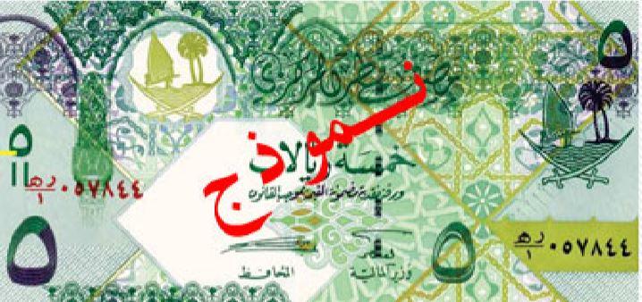 Billete de 5 riyales qataríes anverso
