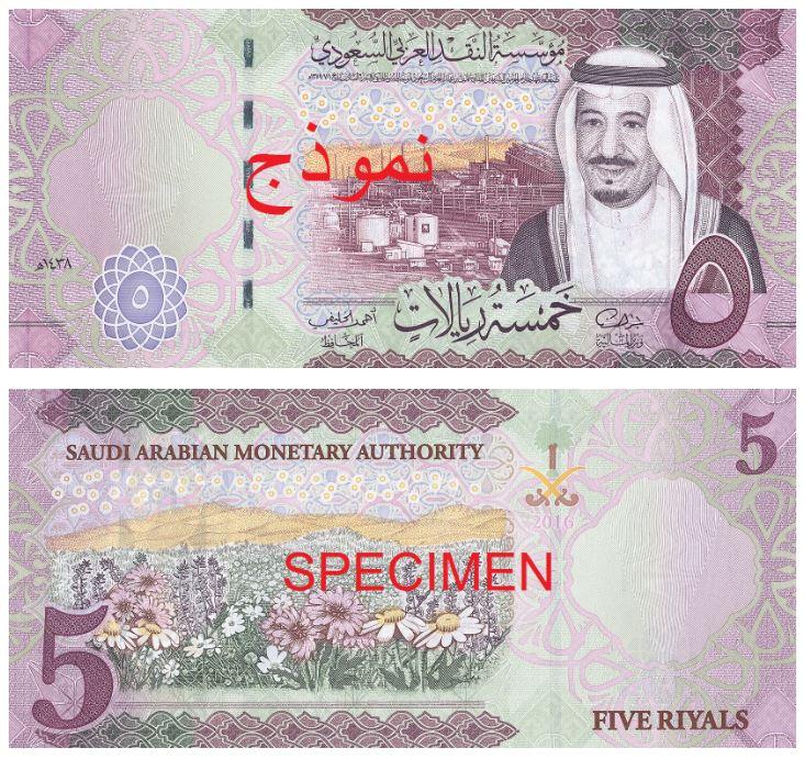 Billete de 5 riyales saudíes (5 SR)