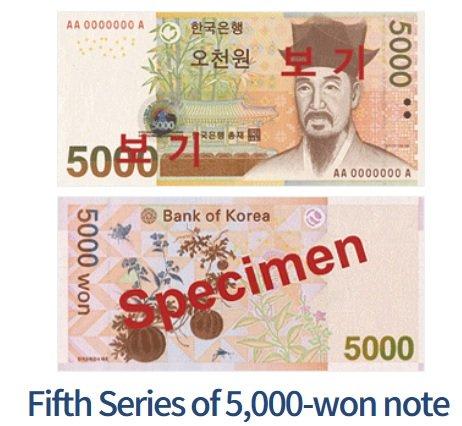 Billete de 5.000 wones coreanos (5.000 KRW)