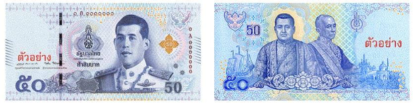Billete de 50 Baht tailandeses 50 THB