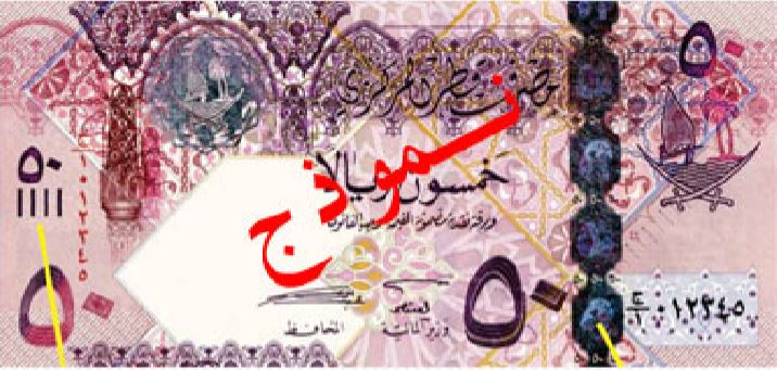Billete de 50 riyales qataríes anverso