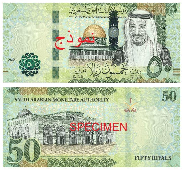 Billete de 50 riyales saudíes (50 SR)