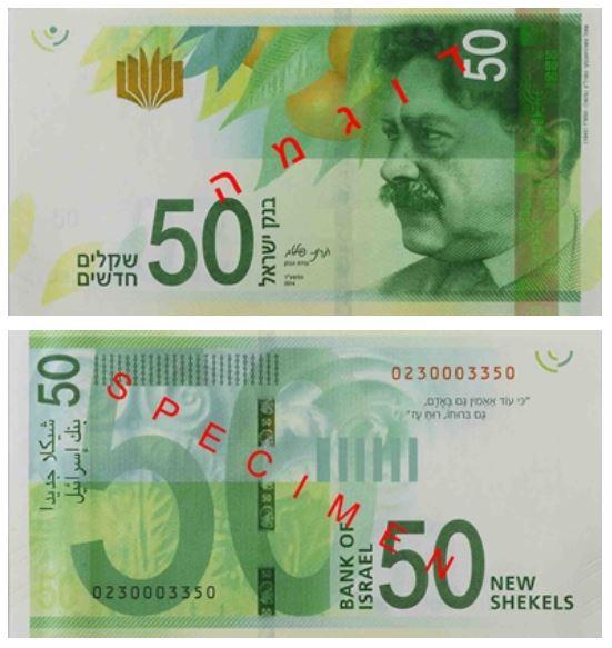 Billete de 50 shekels de Israel (50 NIS)