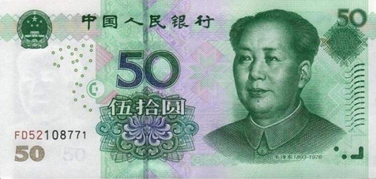Billete de 50 yuanes chinos