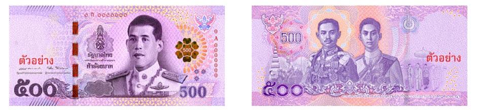 Billete de 500 Baht tailandeses 500 THB