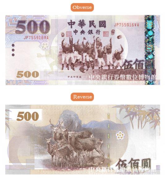 Billete de 500 dólares de Taiwán 500 TWD