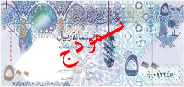 Billete de 500 riyales qataríes anverso