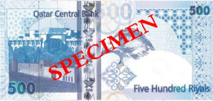 Billete de 500 riyales qataríes reverso