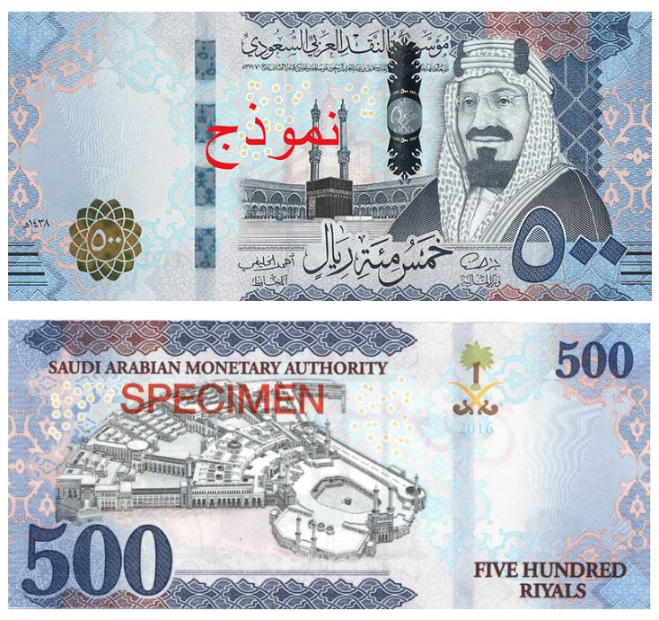 Billete de 500 riyales saudíes (500 SR)