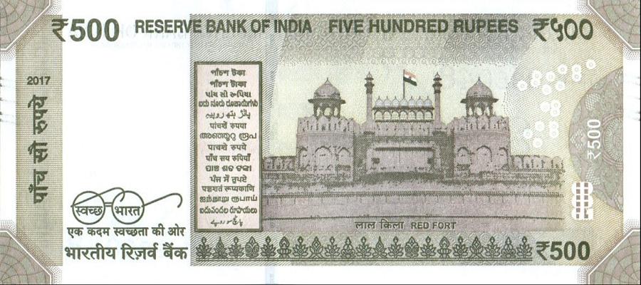 Billete de 500 rupias indias reverso