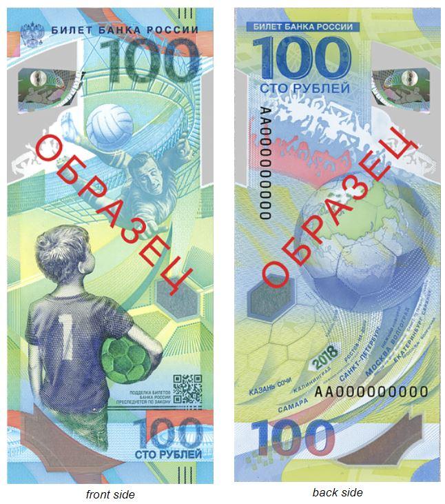 Billete de cien rublos mundial 2018 100 RUB