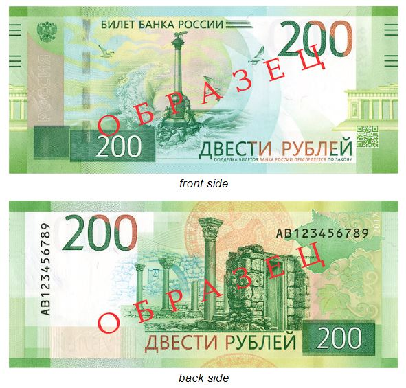 Billete de doscientos rublos 200 RUB
